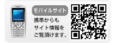 携帯からも大阪市 尼崎市の司法書士、有馬総合事務所サイト情報をご覧いただけます。