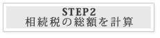 STEP2:相続税の総額を計算